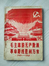 《毛主席的无产阶级革命路线胜利万岁》(1949~1968 )  1969年7月12日