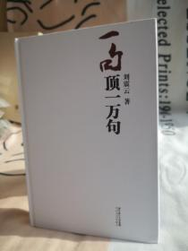 一句顶一万句 刘震云签名