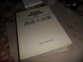 汉语大词典(11) 第十一卷 一版一印【护封硬精装】16开本