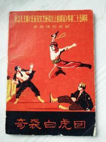纪念毛主席《在延安文艺座谈会上的讲话》发表二十五周年  革命现代京剧《奇袭白虎团》 1967年7月 一版一印 内容详看拍图目录  山东人京剧团创作
