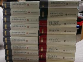 新编剑桥世界近代史套装11册,剑桥古代史6册,剑桥中世纪史1册,共计18册