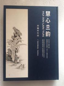慧心兰韵 (日本文人画大师 田能村竹田 逝世一百八十周年纪念)签名本