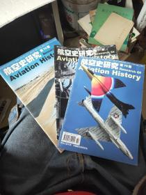 航空史研究 第76.77.78期
