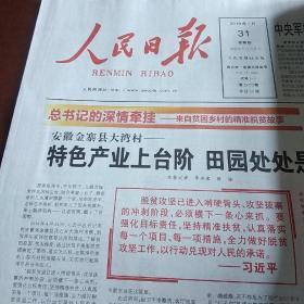 人民日报4开原版 2019年1月31日  生日报、老报纸、旧报纸
