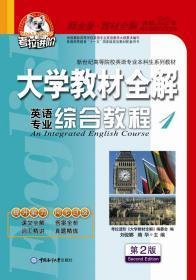大学教材全解 英语专业综合教程 (1)第二版