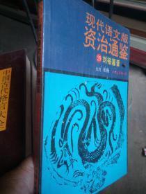 现代语文版资治通鉴