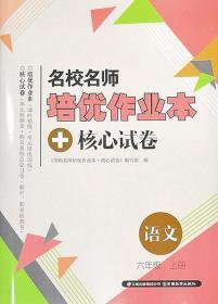 人教版名校名师培优作业本+核心试卷语文六年级上册6年级上册