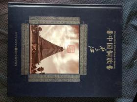 中国侗族在三江