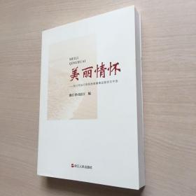 美丽情怀--浙江司法行政系统英模事迹报告文学选