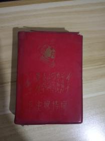 毛主席诗词  64开  334页  有多张黑白和彩色画册  无缺损  送一张毛主席最新指示卡片 见照片