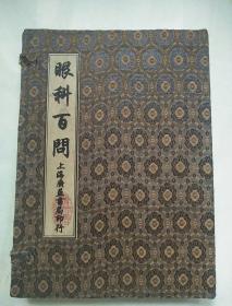 眼科百问 (王子固先生编辑,内录许多验方。一涵四册。)