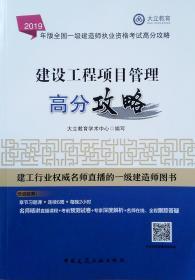建设工程项目管理高分攻略 专著 王强,关宇主编 大立教育学术中心编写 jia