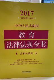 中华人民共和国教育法律法规全书(含相关政策)(2017年版)