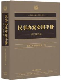 民事办案实用手册(修订第四版)