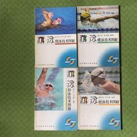 游泳:爬泳技术图解、蝶泳技术图解、仰泳技术图解、蛙泳技术图解(4本合售)