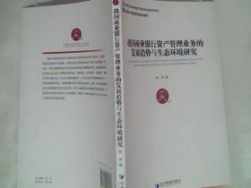 我国商业银行资产管理业务的发展趋势与生态环境研究