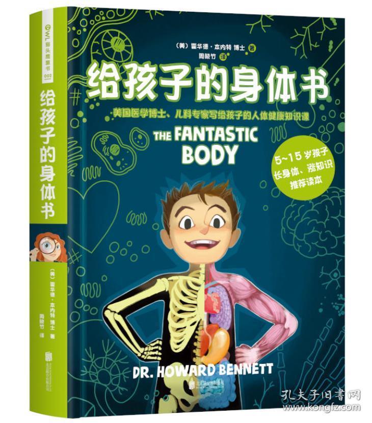 给孩子的身体书   9787559620149