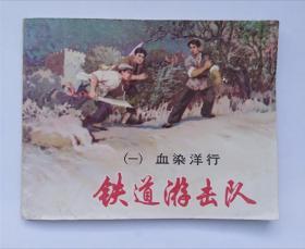 铁道游击队10全(包老包真)