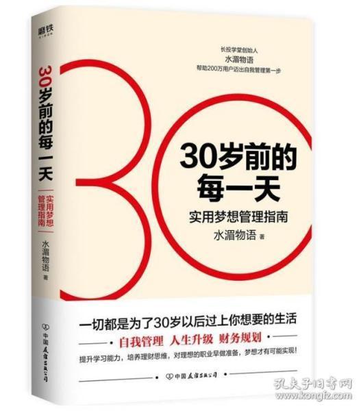 30岁前的每一天:超实用梦想管理指南(新版)   9787505745117