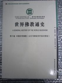 世界佛教通史.第6卷,中国汉传佛教:公元19世纪中叶至20世纪