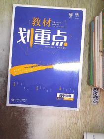 教材划重点 高中物理高一①必修1 RJ版  ..