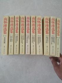 南怀瑾选集(第3卷)(典藏版)