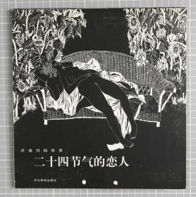 著名美术家、中国美协会员 冷冰川 签名本赠张-宁《二十四节气的恋人》一册(26*25cm;河北教育出版社2001年初版本)HXTX119692
