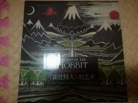 《霍比特人》的艺术