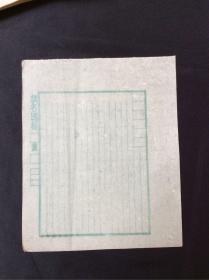 民国调名通捡空白稿纸 140页左右