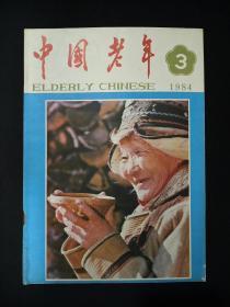 中国老年(1984年第3期)