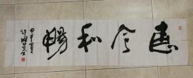 广东省书法家协会副主席,广州市书法家协会主席许鸿基书法作品一幅 尺寸137*35cm 保真