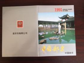 1995 中国邮票 年册