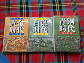 时代三部曲 全3册