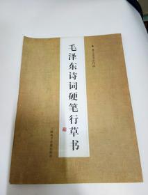 毛泽东诗词硬笔行草书
