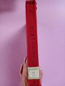 染化月刊1956   1-12