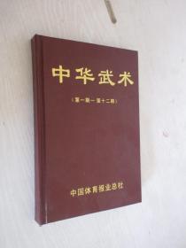 中华武术  读者手册    2006年  第1-12期   精装合订本
