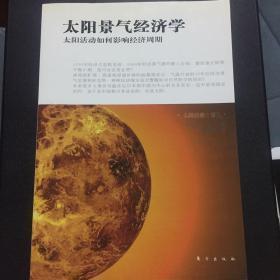 太阳景气经济学