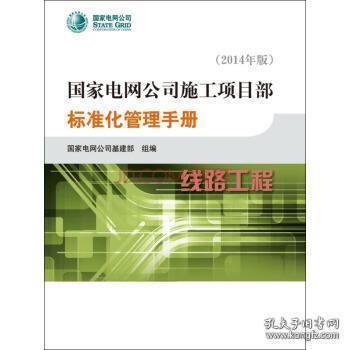 国家电网公司施工项目部标准化管理手册. 线路工程 : 2014年版