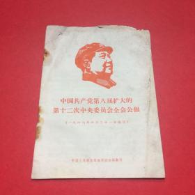 中国共产党第八届扩大的第十二次中央委员会全公报
