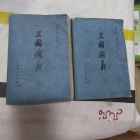 三国演义(上下) 人民文学出版社