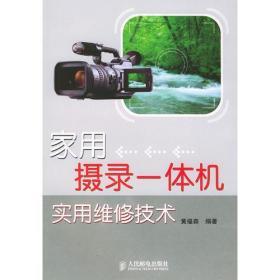 【按需印刷】家用摄录一体机实用维修技术