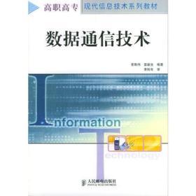 【按需印刷】数据通信技术