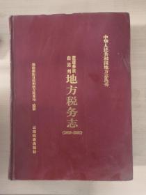 楚雄彝族自治州地方税务志:2000-2005