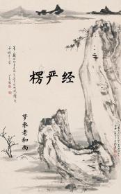 梦参老和尚 楞严经 三册