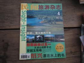 《民间文化旅游杂志 2001年第4期 总103期》