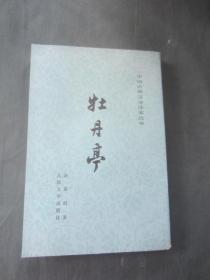 中国古典文学读本丛书——牡丹亭
