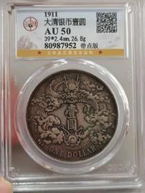 老银元大清银币宣统三年曲须龙壹圆公博评级盒子币