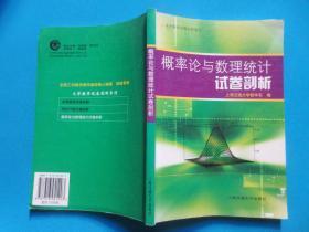 大学数学试卷剖析系列:概率论与数理统计试卷剖析