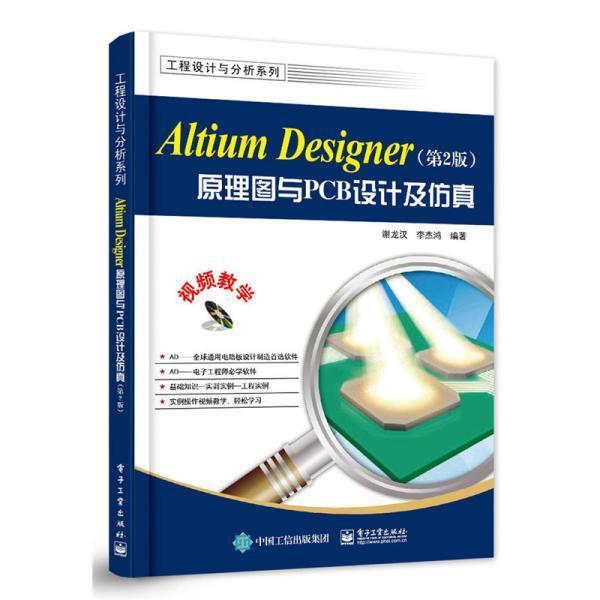 Altium Designer原理图与PCB设计(第2版)