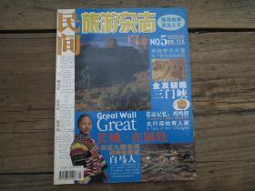 民间文化旅游杂志 2001年第5期 总104期